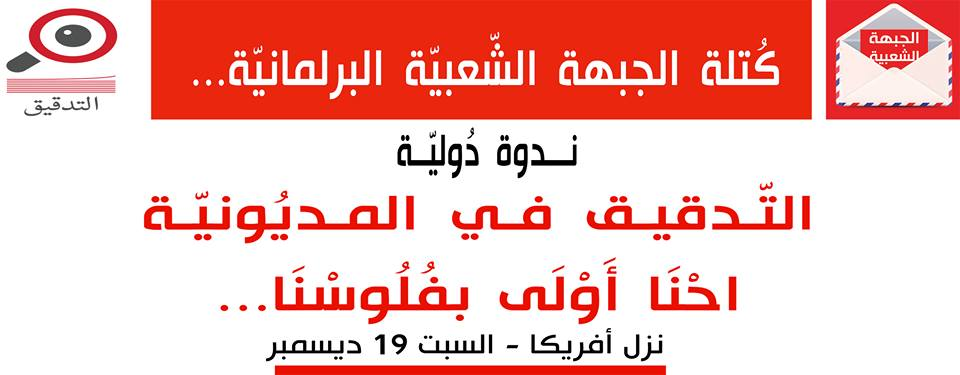 Attac  CADTM Maroc soutient la campagne pour auditer la dette tunisienne