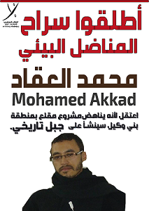 l'AMDH et ATTAC CADTM Maroc   « Nous dénonçons l'arrestation de défenseurs de l'environnement à Bni Oukil, opposés au projet de carrière du mont  Dchira »