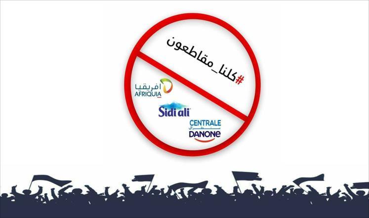 Mémorandum : ATTAC Maroc soutient le boycott citoyen de produits de consommation commercialisés par des grands groupes capitalistes