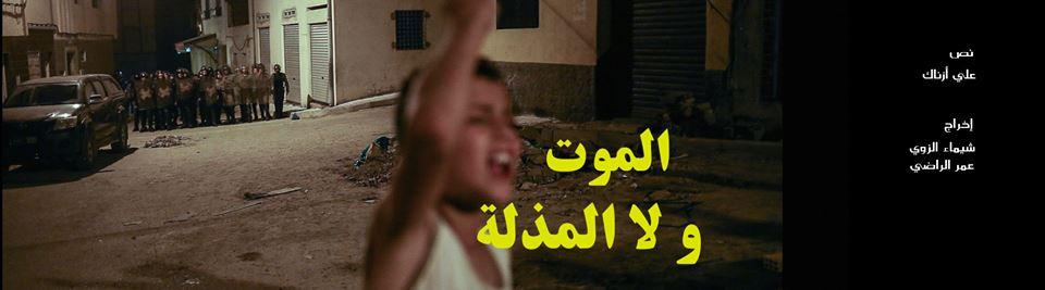 [Film] ATTAC Maroc : « Death Over Humiliation » (Mourir pour ne pas accepter l'humiliation) sur Hirak (mouvement de contestation sociale) du Rif