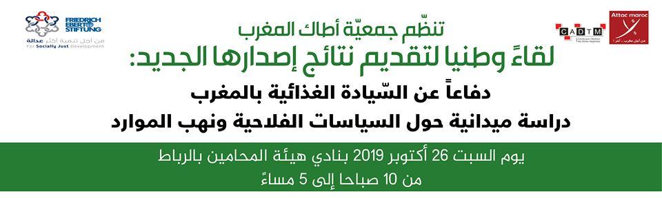 L'association ATTAC Maroc organise une rencontre nationale à Rabat le 26 octobre 2019 au Club des avocats à 10h