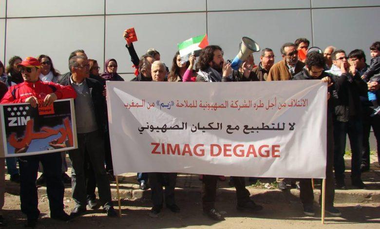 صورة هيئات حقوقية ومدنية تحتج في الدار البيضاء ضد شركة زيم