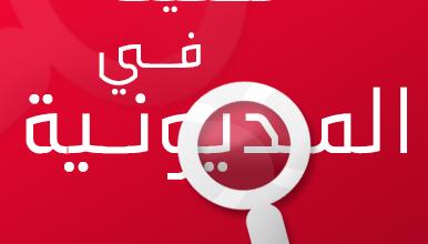 صورة أطاك إنزكان تعرف بحملة  المطالبة بتدقيق المديونية العمومية المغربية