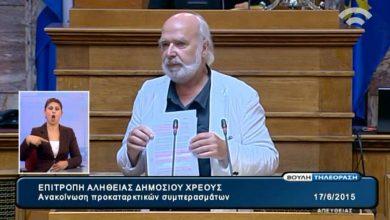 صورة عرض مختصر لعناصر تقرير لجنة تقصي الحقيقة في الدين العمومي اليوناني