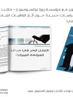 أطاك المغرب تصدر الصيغة العربية لكتابها حول آثار اتفاقيات التبادل الحر على المغرب