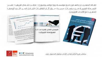 صورة أطاك المغرب تصدر الصيغة العربية لكتابها حول آثار اتفاقيات التبادل الحر على المغرب