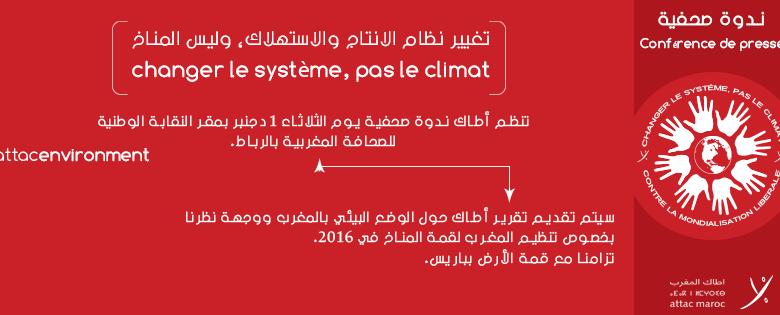 """صورة دعوة لحضور ندوة صحفية لتقديم تقرير اطاك المغرب: """"وضع العدالة المناخية بالمغرب"""""""