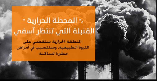 صورة ثلاثة اسئلة لمحمد بنعطا منسق التجمع البيئي لشمال المغرب