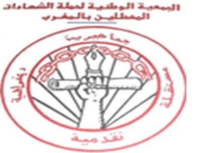 صورة عرض لاطاك ورزازات حول قانون المالية في نشاط لفرع جمعية المعطلين بقلعة مكونة