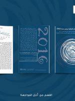 اطاك المغرب تصدر كراسا تحليليا لقانون مالية 2016