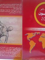 """اطاك المغرب تصدر كتاب """" ارقام الديون 2015، تحليل للمديونية في العالم وآثارها على واقع ومستقبل الشعوب"""""""