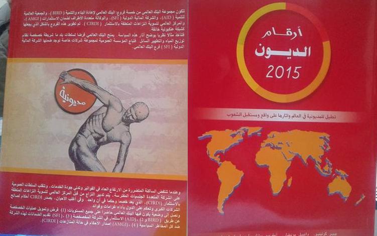 """صورة اطاك المغرب تصدر كتاب """" ارقام الديون 2015، تحليل للمديونية في العالم وآثارها على واقع ومستقبل الشعوب"""""""