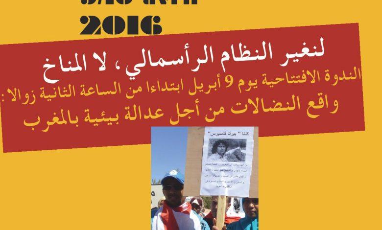 صورة الجامعة الربيعية الثانية عشرة لاطاك المغرب – الجزء الثالث