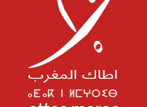صورة بيان مجلس التنسيق الوطني لجمعية اطاك المغرب: من أجل توحيد النضالات ضد هجوم الدولة النيوليبرالي