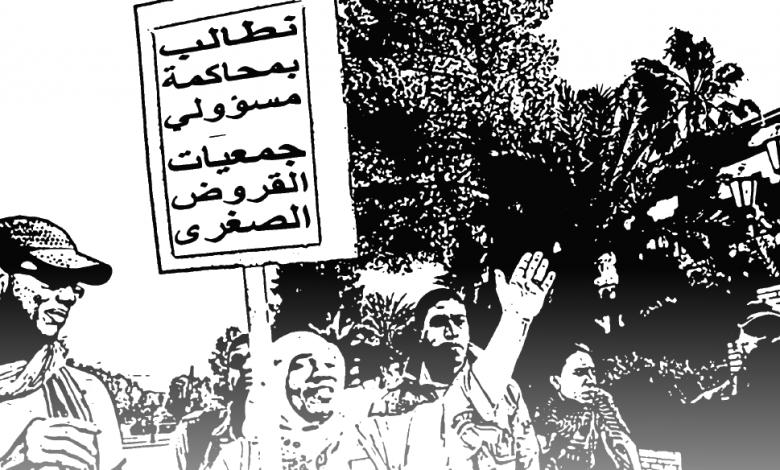 صورة القروض الصغرى أو التجارة في الفقر : كراس لاطاك المغرب