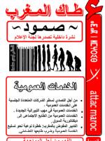النشرة الداخلية لاطاك المغرب – صمود – عدد 1 : الخدمات العمومية