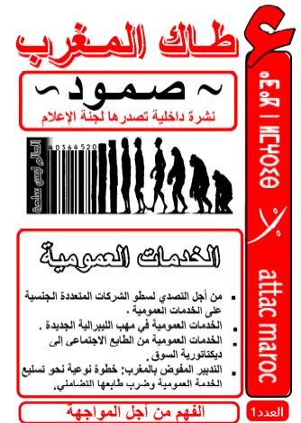 صورة النشرة الداخلية لاطاك المغرب – صمود – عدد 1 : الخدمات العمومية