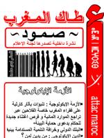 """العدد الرابع من نشرة اطاك المغرب الداخلية """"صمود"""" : الأزمة الايكولوجية."""