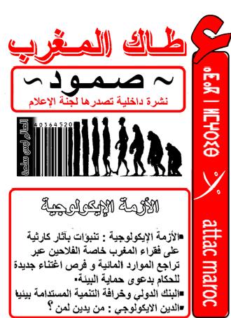 """صورة العدد الرابع من نشرة اطاك المغرب الداخلية """"صمود"""" : الأزمة الايكولوجية."""