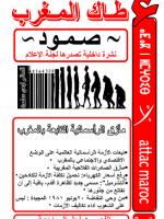 """العدد الثاني من النشرة الداخلية لاطاك المغرب"""" صمود""""  : مأزق الرأسمالية التابعة بالمغرب"""