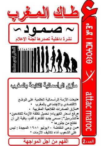 """صورة العدد الثاني من النشرة الداخلية لاطاك المغرب"""" صمود""""  : مأزق الرأسمالية التابعة بالمغرب"""