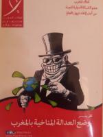 تقرير اطاك المغرب: وضع العدالة المناخية بالمغرب