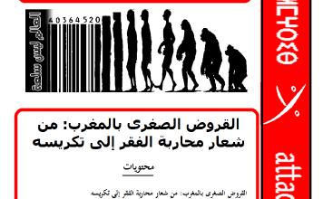 صورة العدد التاسع من نشرة صمود : القروض الصغرى بالمغرب من شعار محاربة الفقر إلى تكريسه