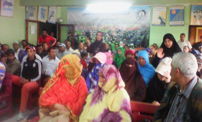 صورة مؤتمر أطاك : نضال النساء الكادحات هو طريق تحررهن