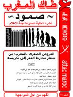 العدد التاسع من نشرة صمود : القروض الصغرى بالمغرب من شعار محاربة الفقر إلى تكريسه