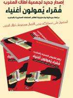 """كتاب/دراسة أطاك المغرب: """"القروض الصغرى فقراء يمولون أغنياء"""" بصيغة PDF"""