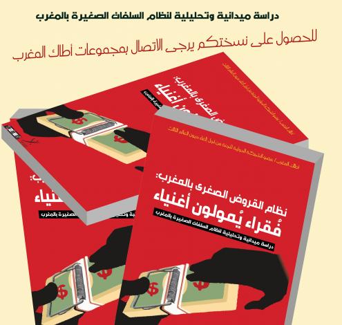 """صورة كتاب/دراسة أطاك المغرب: """"القروض الصغرى فقراء يمولون أغنياء"""" بصيغة PDF"""