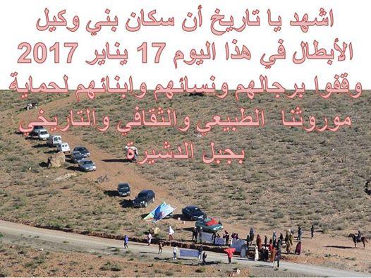 صورة اطاك المغرب تساند ساكنة بني وكيل في نضالهم ضد جبروت مستغلي المقالع بالجهة الشرقية