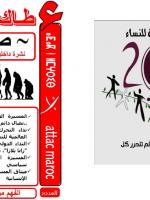 """العدد الخامس عشر من النشرة الداخلية لاطاك المغرب"""" صمود """" : المسيرة العالمية للنساء"""
