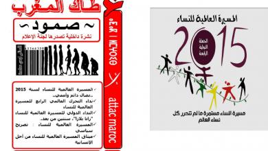"""صورة العدد الخامس عشر من النشرة الداخلية لاطاك المغرب"""" صمود """" : المسيرة العالمية للنساء"""