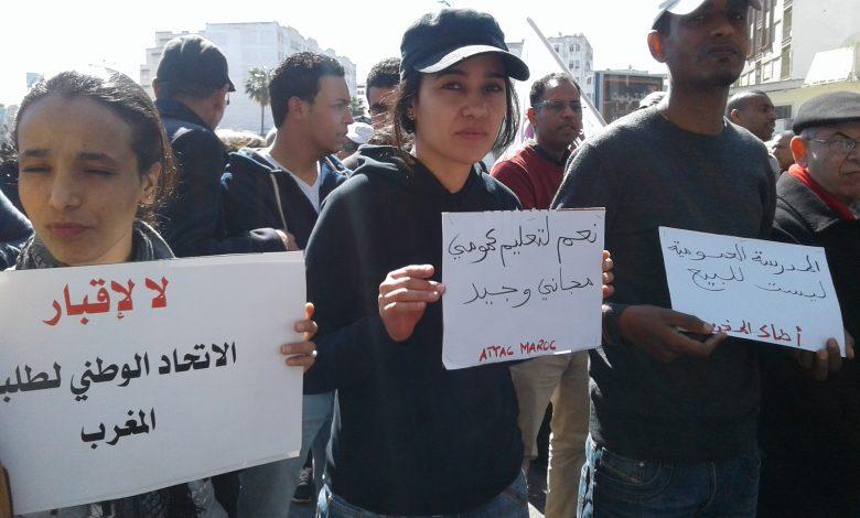 """صورة من البيضاء، الطلاب بصوت واحد: """"لا لخوصصة التعليم بالمغرب"""""""