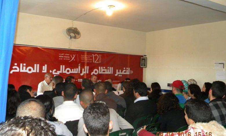 صورة مؤتمر أطاك : رهان غرس مناهضة العولمة الرأسمالية وتجذرها