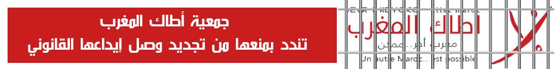 أطاك المغرب