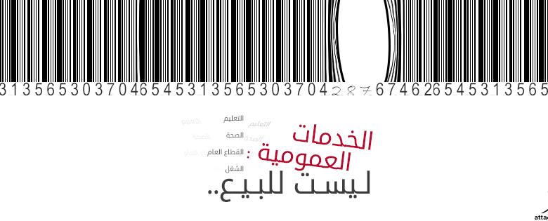 صورة أطاك المغرب مجموعة آسفي: برنامج المجلس الحضري لأسفي: مواصلة الخوصصة هي الحل  بيع حاضرة المحيط للشركات