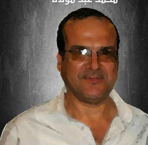 صورة وداعا رفيقنا محمد عبد المولى