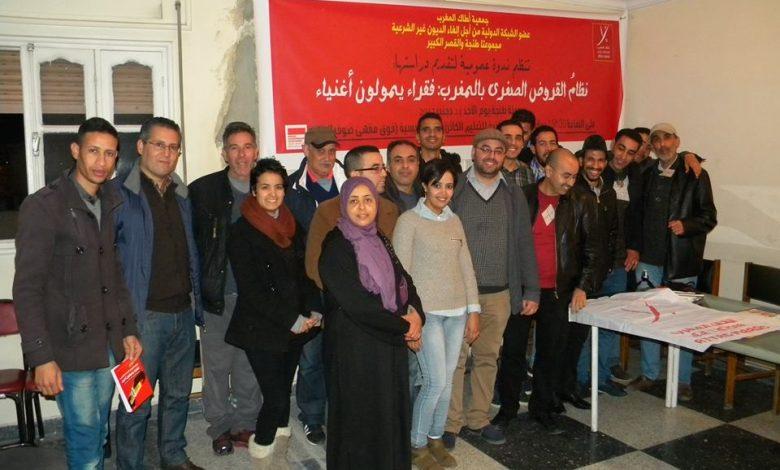 صورة تقرير حول نشاط تقديم دراسة نظام القروض الصغرى بمدينة طنجة(فديو)