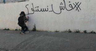 تونس الثورة