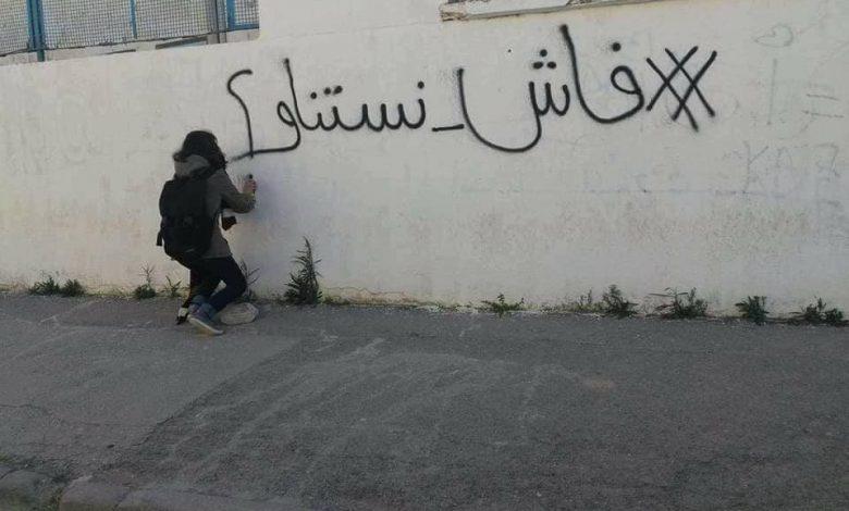 صورة تونس: النضال في الشارع من أجل تحسين الوضع الاجتماعي