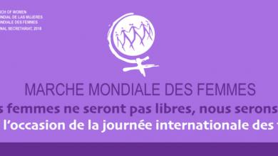 صورة بيان المسيرة العالمية للنساء تخليدا لـ 8 مارس 2018