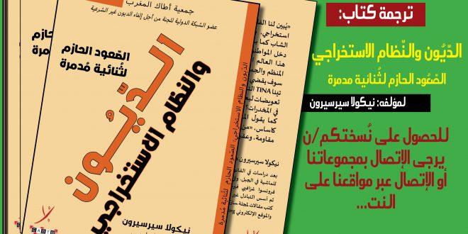 اصدار ثقافي جديد لأطاك المغرب