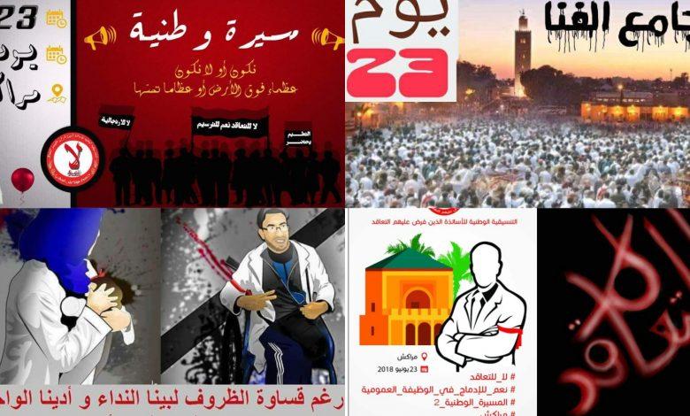 صورة بيان التضامن مع معركة الأساتذة/ات الذين فرض عليهم التعاقد