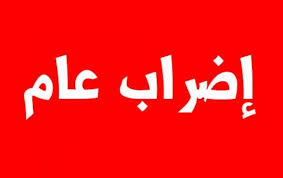 صورة بيان أطاك المغرب حول الاضراب العام : من أجل توحيد المقاومة الشعبية التي تجسدها المقاطعة الحالية مع نضالات الطبقة العاملة من أجل الدفاع عن القدرة الشرائية وضمان خدمات عمومية مجانية