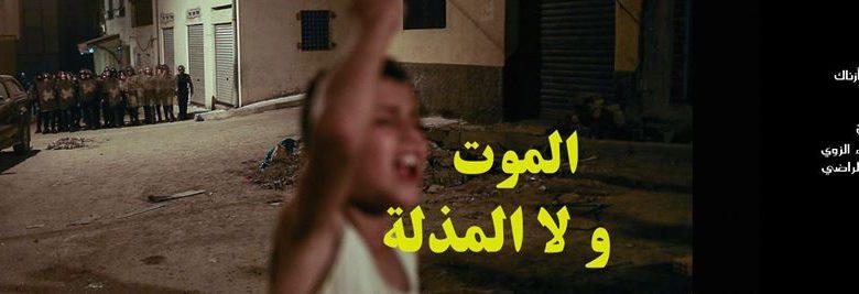 """صورة فيلم  """" الموت ولا المذلة """" حول حراك الريف من إنتاج أطاك المغرب (رابط الفيلم كاملا)"""