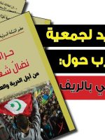 كتاب أطاك المغرب حول حراك الريف  (صيغة pdf  للتحميل)