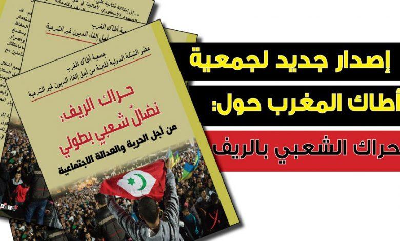 صورة كتاب أطاك المغرب حول حراك الريف  (صيغة pdf  للتحميل)