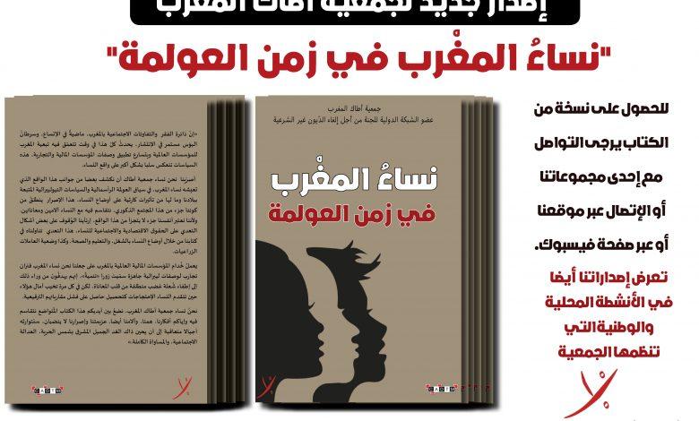 صورة نساء المغرب في زمن العولمة: كتاب جديد لجمعية أطاك المغرب وأداة لمواصلة التثقيف الشعبي